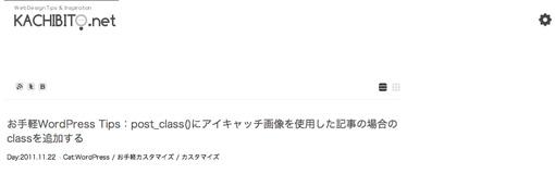 かちびと.net