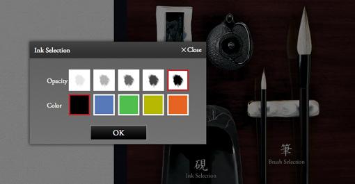 墨の色は硯で変える事ができます