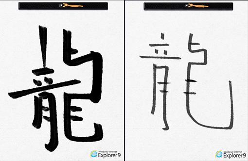 井畑が実際にThe Shodoで書いた龍の字