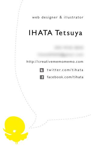 井畑テツヤのブログ名刺