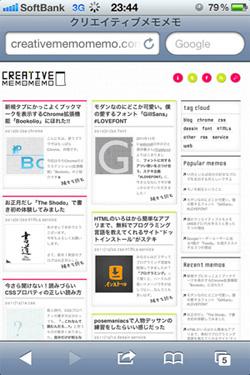 クリエイティブメモメモをiPhoneで見た図