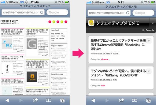 WPtouchを導入した後のクリエイティブメモメモをiPhoneで見た図