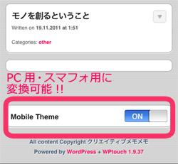 WPtouchはPC用/スマフォ用に切り替えられます