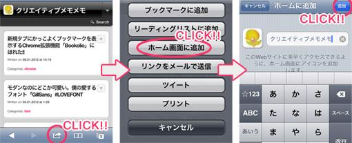 ショートカットをiPhoneのホーム画面に追加する手順