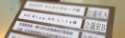 No Blog, No Lifeイベント会場
