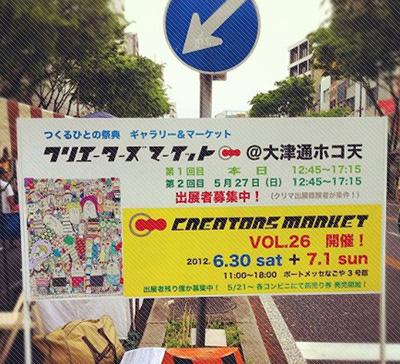 栄大津通り×クリエイターズマーケット