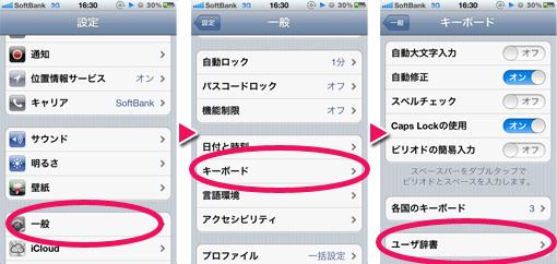 iPhoneの辞書登録画面への行き方