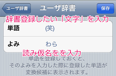 iPhoneの辞書登録の仕方