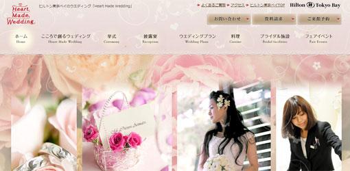 「Heart Made Wedding」|ヒルトン東京ベイ