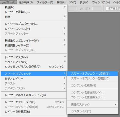 スマートオブジェクトにするには、Photoshopの[レイヤー]メニューの[スマートオブジェクト]から[スマートオブジェクトに変換]を選択します。