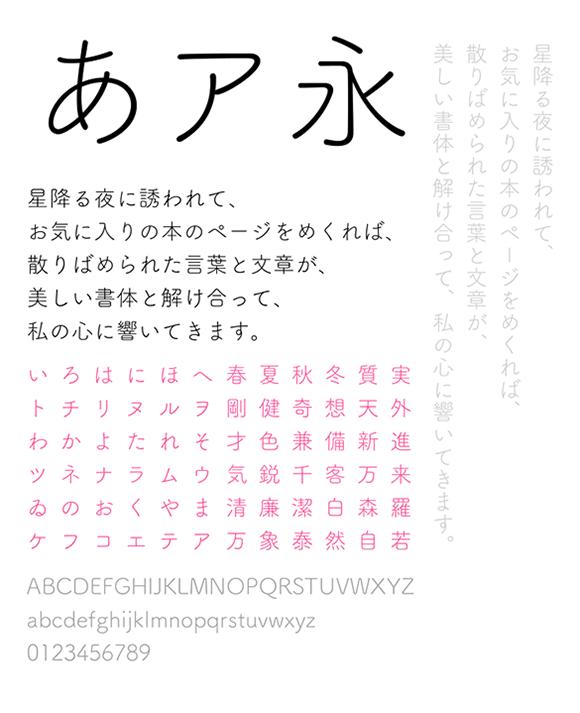 グローバルフォント 書体対フォント : 可愛らしさと大人っぽさを ...