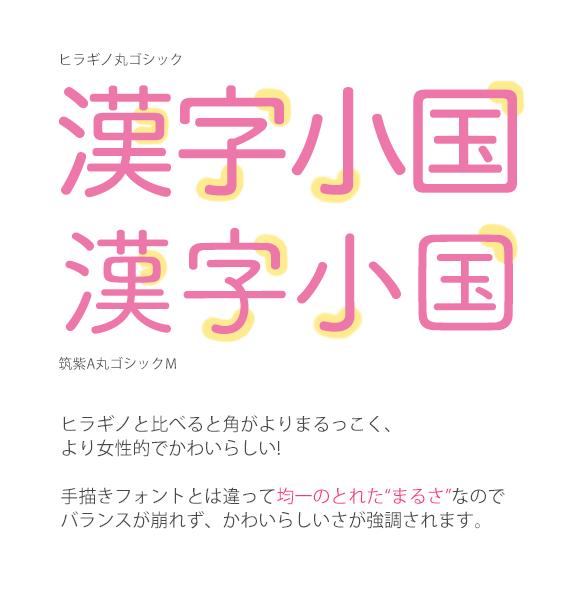 筑紫 a 丸 ゴシック