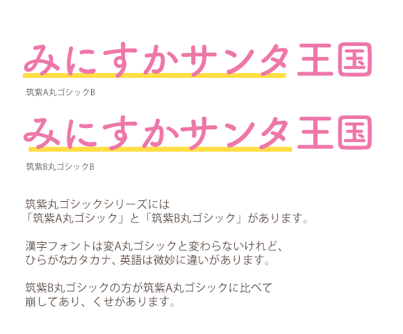 ゴシック 丸 筑紫 a デザイナーが仕事で使う!日本語フリーフォント!かわいいやつ5選+1
