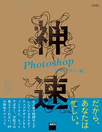 神速Photoshop[webデザイン編]