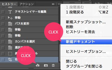 ヒストリーパネルメニューの「新規ドキュメント」を選択するか、ヒストリーウインドウ右下のファイルのアイコンをクリック