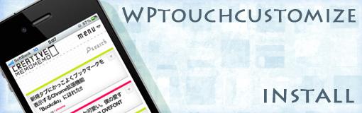 WPtouchをカスタマイズしてブログをオリジナルデザインでスマフォ対応させたよ!(プラグイン導入編)