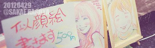 「クリエーターズマーケット@栄大津通り」参加レポート!~似顔絵描いてて思った事~