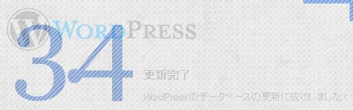 WordPress3.4に更新したら、管理画面に入れなくなったでござる