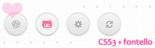 画像なんていらない!! FontelloとCSS3を使って3Dボタンを作ってみた