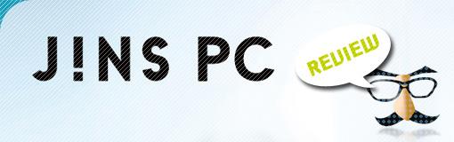 毎日10時間以上パソコンに向き合っている僕が度入りJINS PCを2週間使ってみた感想