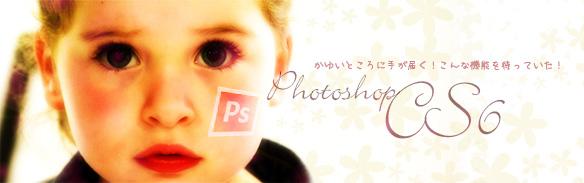 Webデザイナーの僕が使ってみて嬉しかったPhotoshopCS6の新機能
