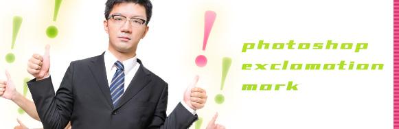 【小技メモ】Photoshopでスマートに「!」や「半角英数」を縦書きに入れる方法