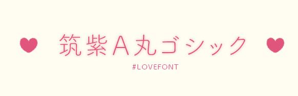 可愛らしさと大人っぽさを兼ね備えたすごいやつ「筑紫A丸ゴシック」#LOVEFONT
