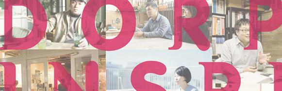 浜松で行われるイベント、DORP INSPIRATION 2014「地方から紐解くデザイナーのこれから」が面白そう