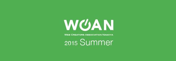 WCAN 2015 Summerのライトニングトークでスピーカーやります