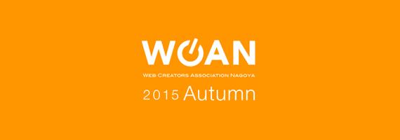 WCAN 2015 Autumnでスピーカーやります