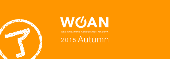 WCAN 2015 Autumn スピーカーを終えて