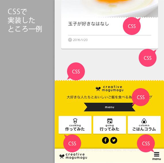 CSSで実装したところ(一例)