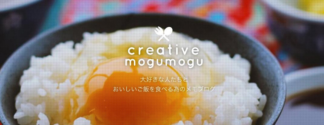 美味しいごはんメモブログ「クリエイティブモグモグ」を作ったよ!