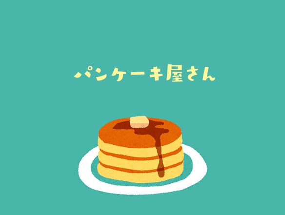 紹介したいパンケーキ屋さん