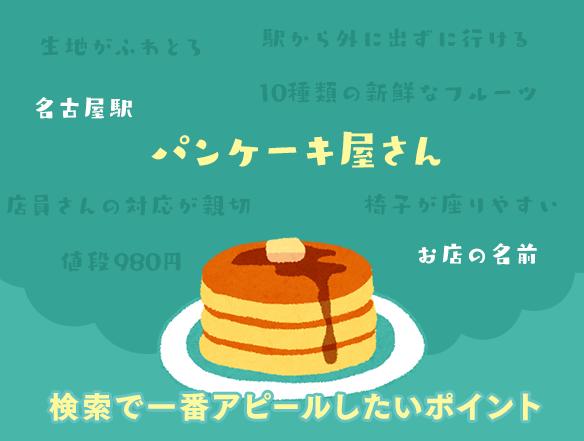 検索でアピールしたいパンケーキ屋さんのポイント